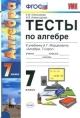 Алгебра 7 кл Тесты к учебнику Мордковича
